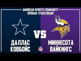 NFL | Cowboys VS Vikings
