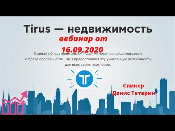 ТАЙРУС Жилищная Программа 16 09 2020