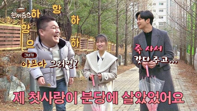 솔직 당당한 '요즘 애들' 로운(Ro Woon), 분당에 사는 ♥첫사랑 고백♥ 한끼줍쇼 164회