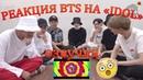 Озвучка Yunna РЕАКЦИЯ BTS на клип IDOL