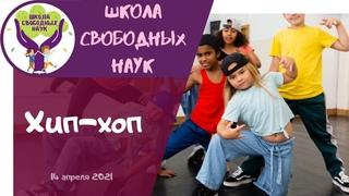 Хип-хоп ▶ Танцы с Таней