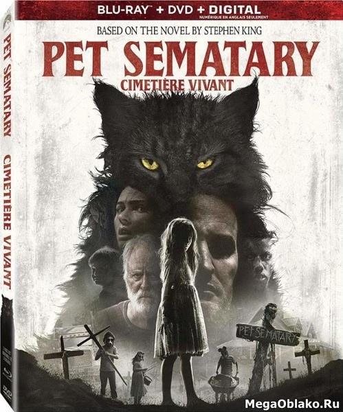 Кладбище домашних животных / Pet Sematary (2019/BDRip/HDRip)