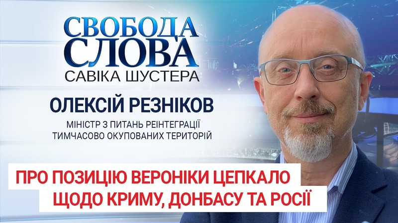 Ви маєте чітко сказати що Крим і Донбас є українськими Резніков відповів Вероніці Цепкало