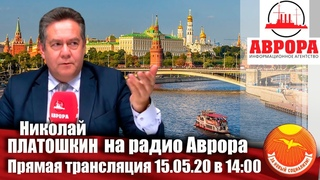 Николай Платошкин на радио Аврора. Прямая трансляция