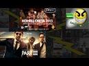 Фильмы на ночь - Конец света 2013- Апокалипсис по-голливудски, Мальчишник- Часть III.