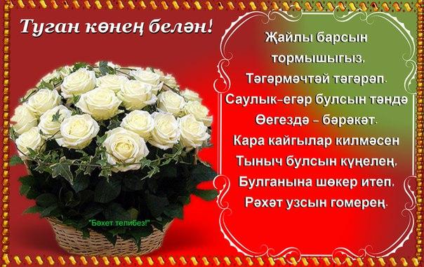 туган конен белэн открытка татарча сказать, что