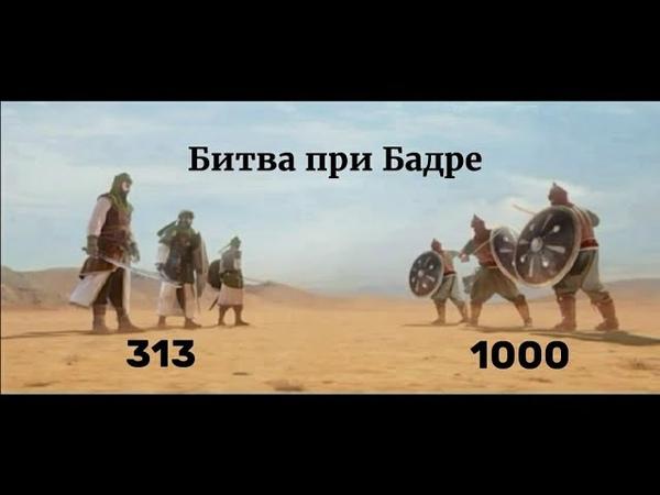 Битва при Бадре 313 1000