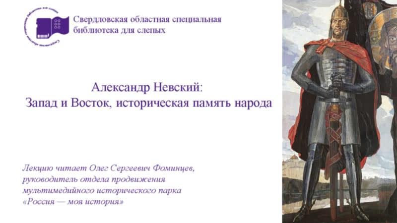 Александр Невский Запад и Восток историческая память народа
