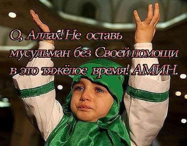 Открытки про молитву по азербайджански