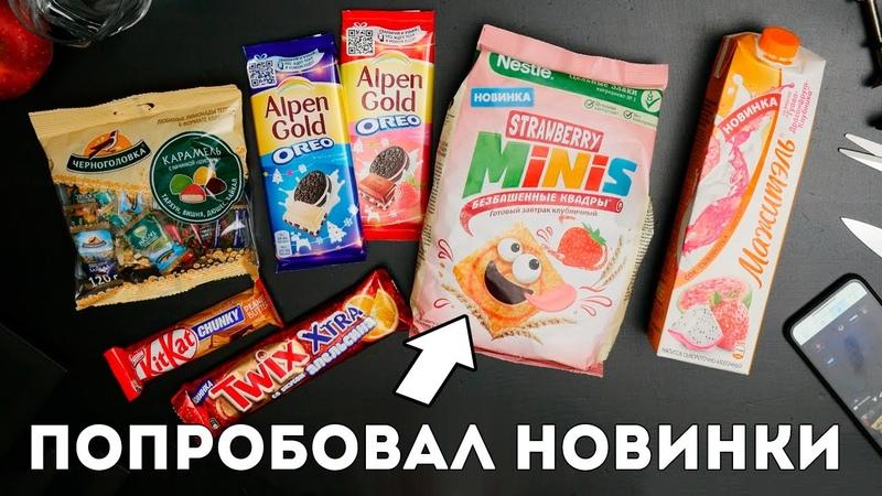 Новинки супермаркетов! Альпен голд Орео Клубника Твикс апельсин Киткат с орехами!