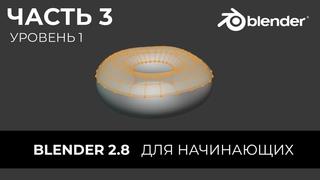 Blender 2.8 уроки для начинающих | Часть 3 Уровень 1 | Перевод: Beginner Blender Tutorial