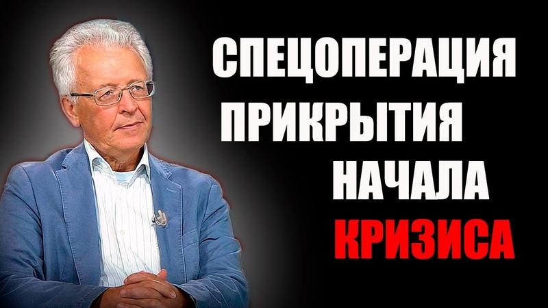 КАТАСОНОВ ВАЛЕНТИН ЮРЬЕВИЧ 11 09 2020 ЭТО ДЫМОВАЯ ЗАВЕСА ДЛЯ ПРИКРЫТИЯ МИРОВОГО КРИЗИСА