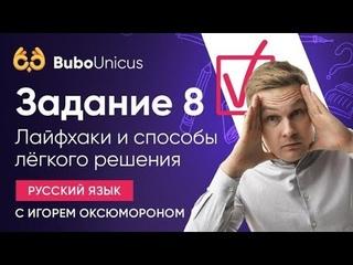 Разбор 8 задания   РУССКИЙ ЯЗЫК ЕГЭ   Игорь Оксюморон