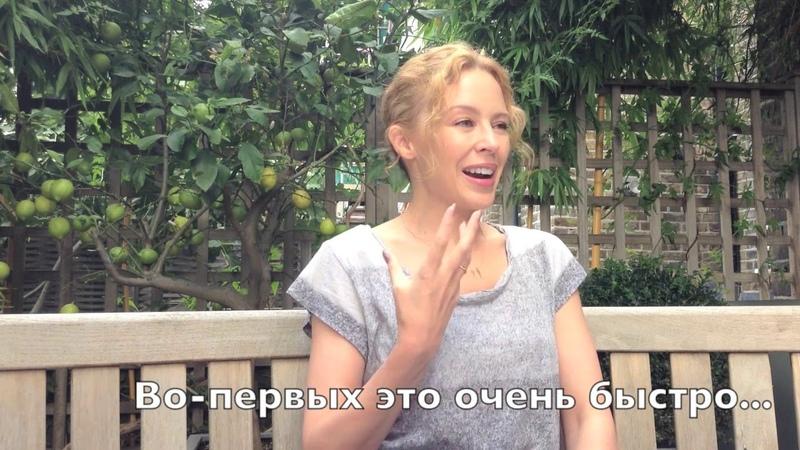 Кайли Миноуг об Эдварде Браулте русская версия