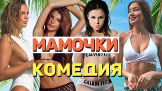 Летняя комедия придется по душе каждому! - МАМОЧКИ / Русские комедии 2021 новинки