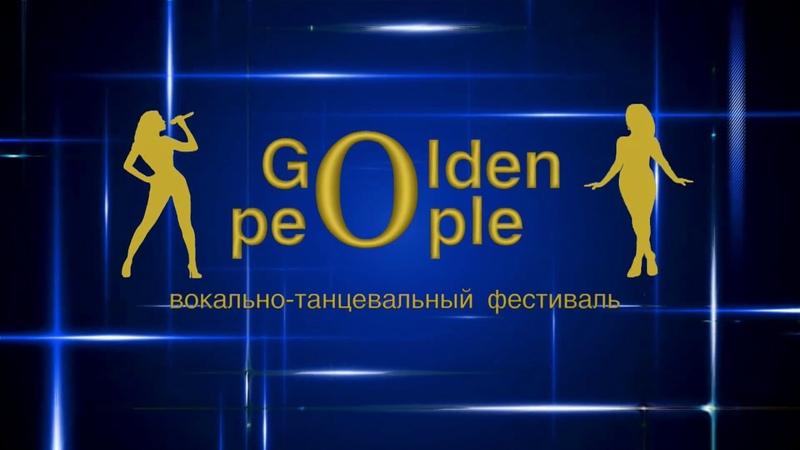 Приставка Людмила и Дорошенко Юлия Вокально танцевальный фестиваль Golden people 16 марта 2019г