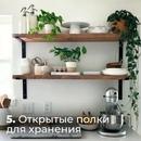 kitchen wall shelves - HD1080×1080