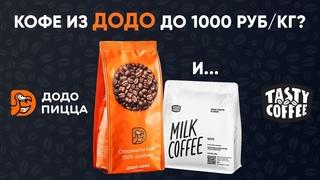 Тест кофе от ДОДО пиццы и Натти от Tasty Coffee под молочко.