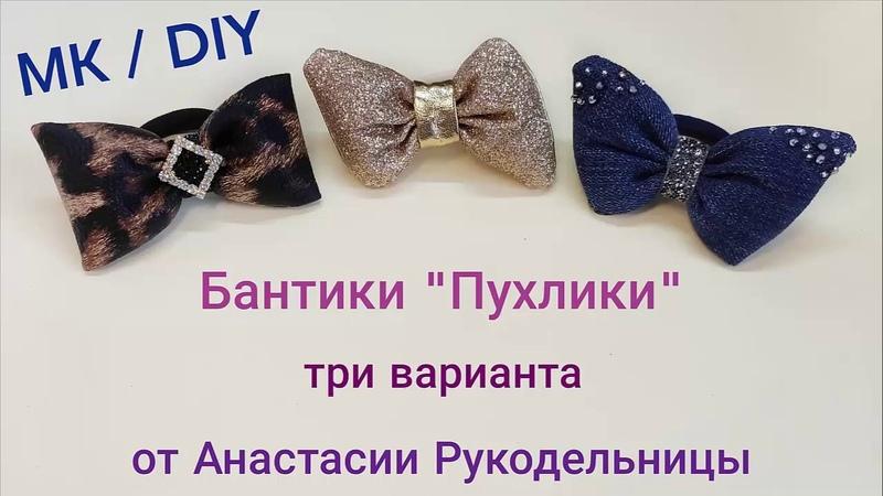 Бантики Пухлики три варианта в одном МК DIY Bows puffs pillows three options