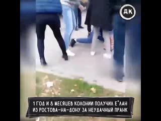 Пранкера избили толпой | Дерзкий Квадрат