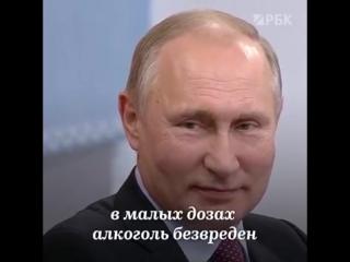 Путин об алкоголе.
