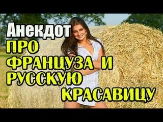 Анекдот про француза и русскую красавицу. Анекдот про деревню. Любовь - морковь.