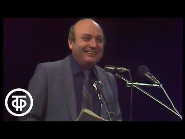 Михаил Жванецкий на вечере в честь 30 летия Московского театра Современник 1986