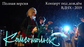 Концерт под дождём - гр. Комсомольск - август 2019
