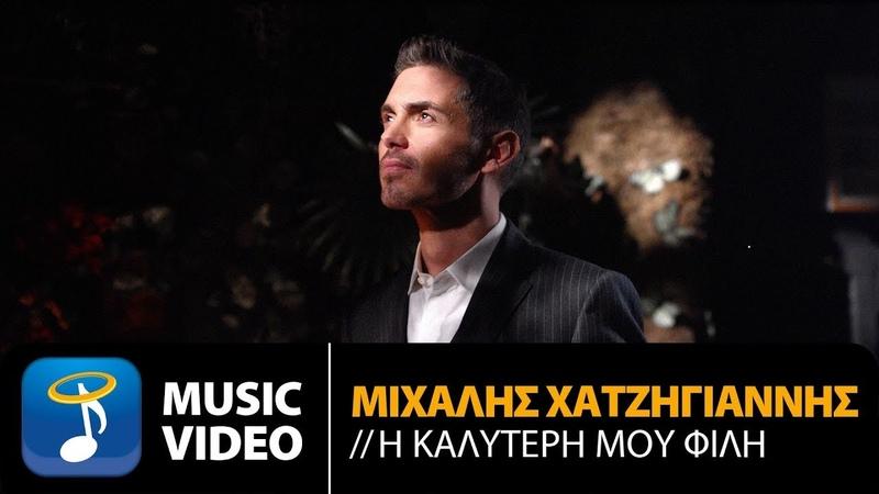 Μιχάλης Χατζηγιάννης Η Καλύτερή Μου Φίλη Official Music Video