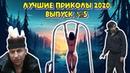 Лучшие Приколы 2020 Самые Смешные Видео Смешно До Слёз, Угар  Видео №5
