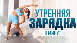 Утренняя зарядка   Комплекс упражнений в домашних условиях. Онлайн фитнес