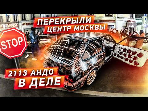Андо перекрыл центр Москвы Автозвук по Назначению Бутылка в полицию Morgenshtern big baby tape