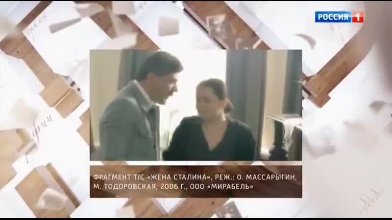 Ольга Будина о своей роли Надежды Аллилуевой в фильме Жена Сталина