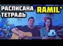 RAMIL' - РАСПИСАНА ТЕТРАДЬ КАВЕР НА ГИТАРЕ by ALE ILY