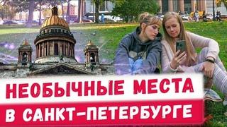 Прогулки по Питеру,  необычные места Санкт-Петербурга! Куда поехать в отпуск?! Путешествия по России