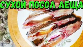 Крупная рыба сухим посолом. Вяленый лещ на 2.5 кг.  Без запаха и вымачивания.