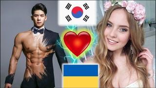Лучшая корейская мужская модель смотрит на украинских девушек. 우크라이나 여자