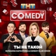 Юлианна Караулова, Comedy Club Cover - Ты не такой