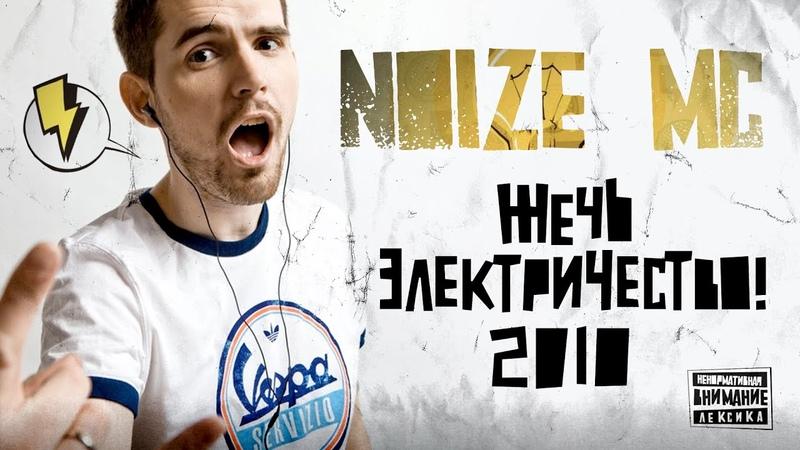 Noize MC Жечь электричество 2010