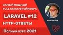 Полный курс Laravel 12 -ответы