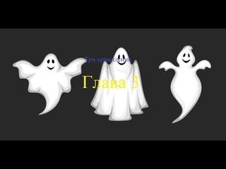 Три привидения. Глава 3 Происшествие в офисе . Аудиокнига для детей