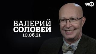 Персонально ваш / Валерий Соловей //  @Валерий Соловей