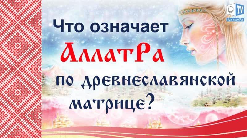 Что означает АллатРа по древнеславянской матрице