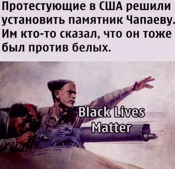 Chapaеv livеs mattеr