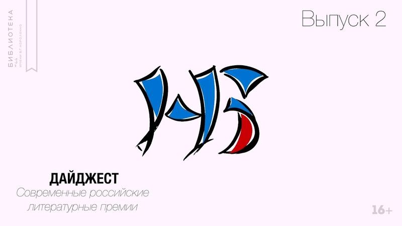 Национальный бестселлер Дайджест Современные российские литературные премии Выпуск 2 16