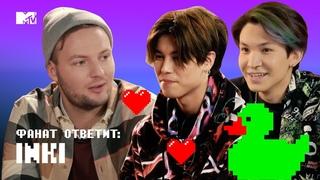 INKI сдали экзамен на РАЗДЕВАНИЕ // MTV Фанат Ответит