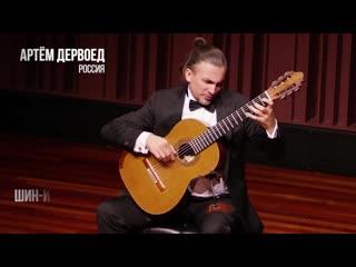XIV Московский международный фестиваль Виртуозы гитары.