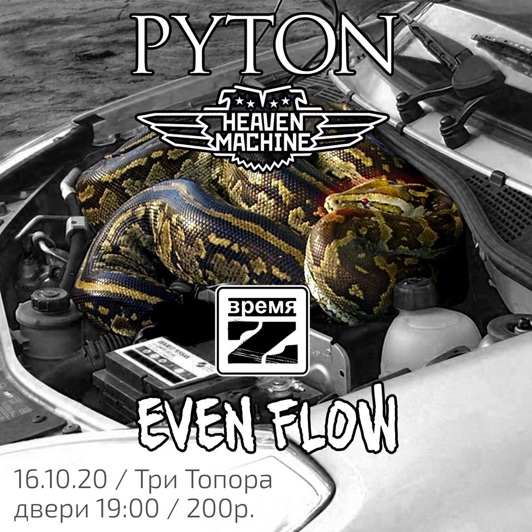 Афиша Тольятти Pyton Flow Z Machine ГИГ в Топорах 16 Октября