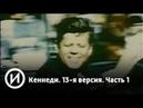 Кеннеди. 13-я версия. Часть 1 | Телеканал История