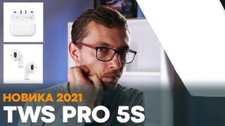 Беспроводные наушники Pro 5S: НОВИНКА, которая вас удивит!